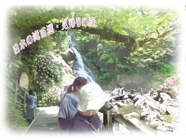見帰りノ滝ー2-1