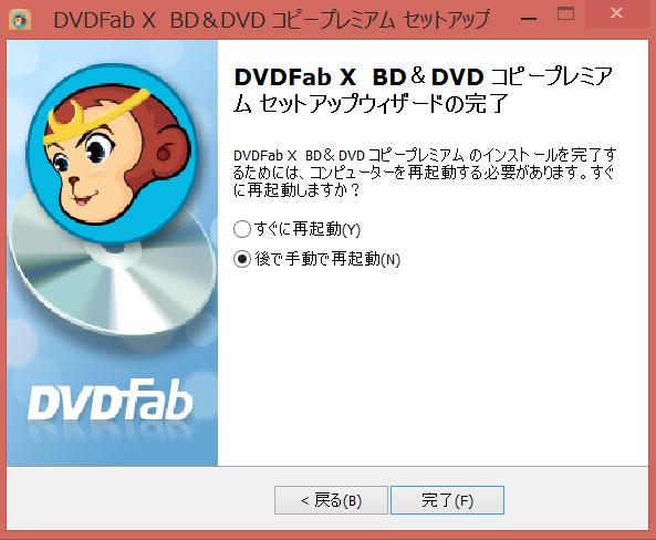DVDFab X BD&DVD コピープレミアム11 12-28-07-329