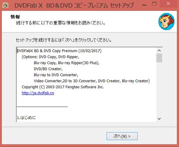DVDFab X BD&DVD コピープレミアム6-11 12-27-59-457