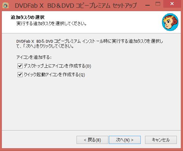 DVDFab X BD&DVD コピープレミアム1 12-27-24-339
