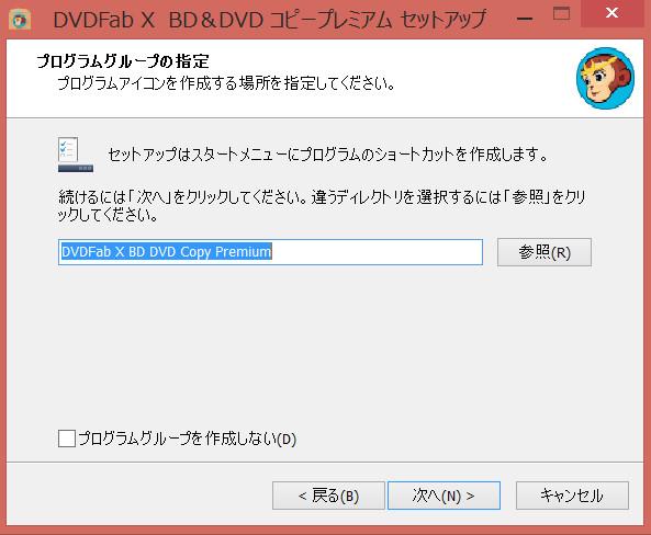 DVDFab X BD&DVD コピープレミアム1 12-27-21-001