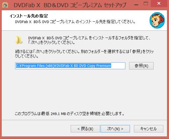 DVDFab X BD&DVD コピープレミアム06-11 12-27-17-964