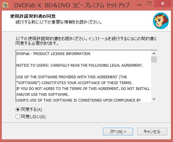DVDFab X BD&DVD コピープレミアム-11 12-27-01-947