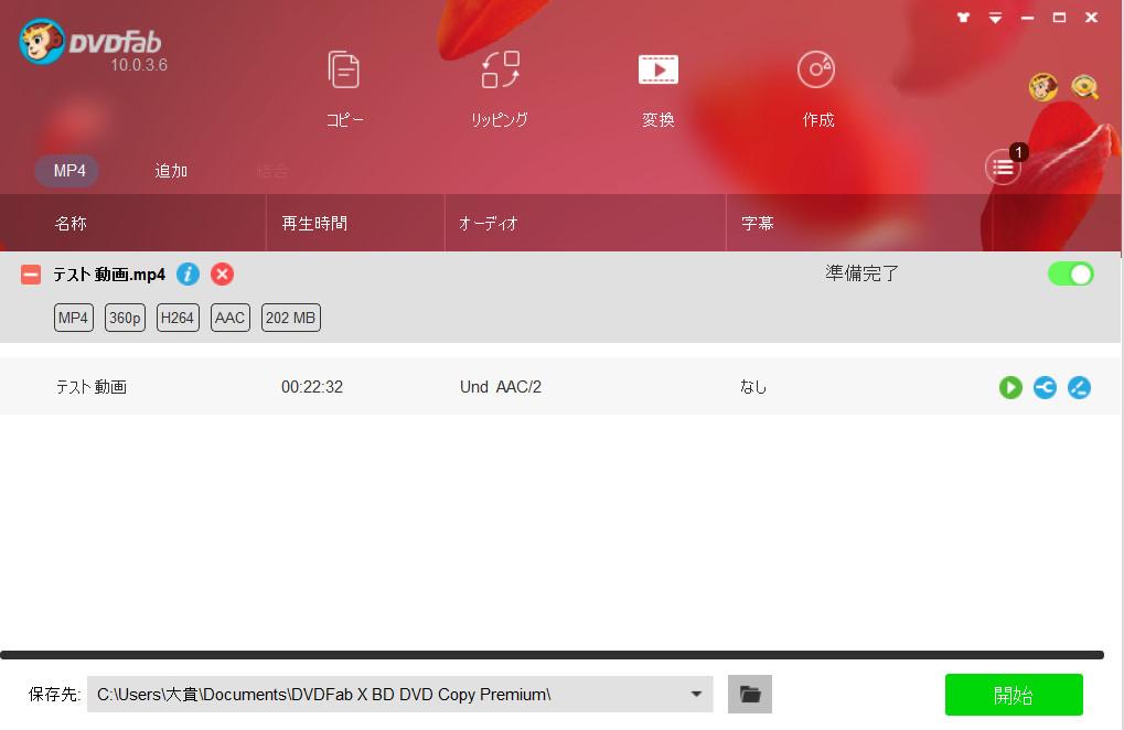 DVDFab X BD&DVD コピープレミアム-06-11 12-44-41-766