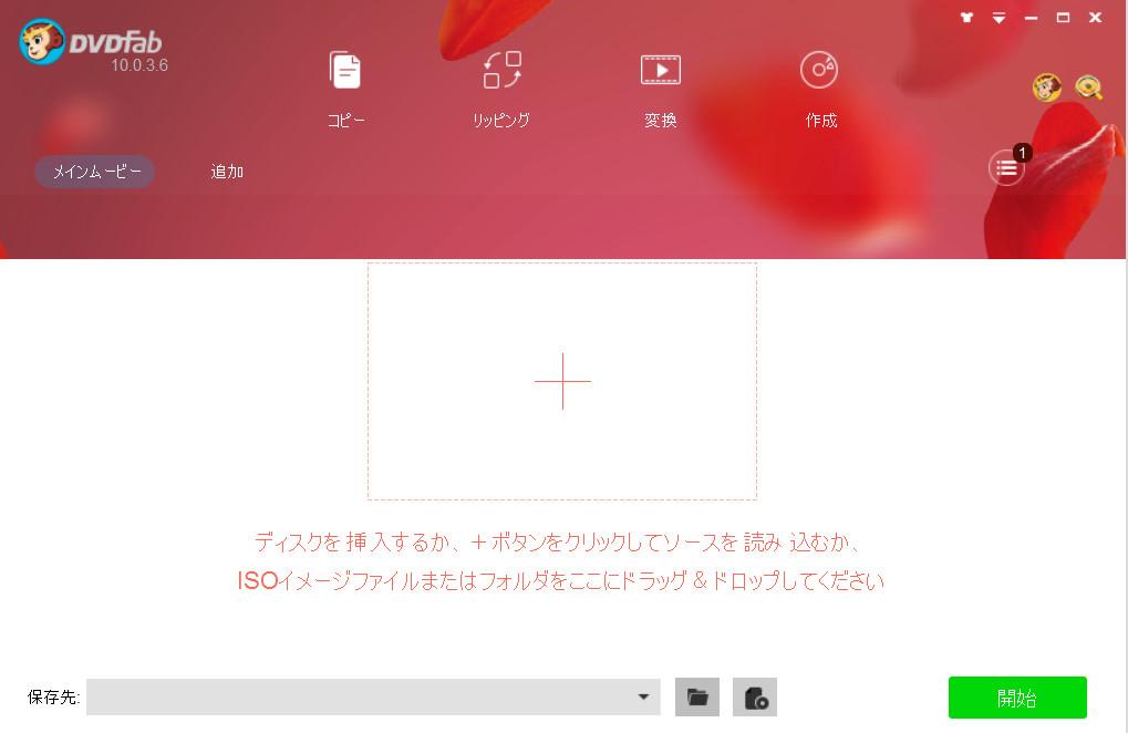 DVDFab X BD&DVD コピープレミアム06-11 12-44-35-128