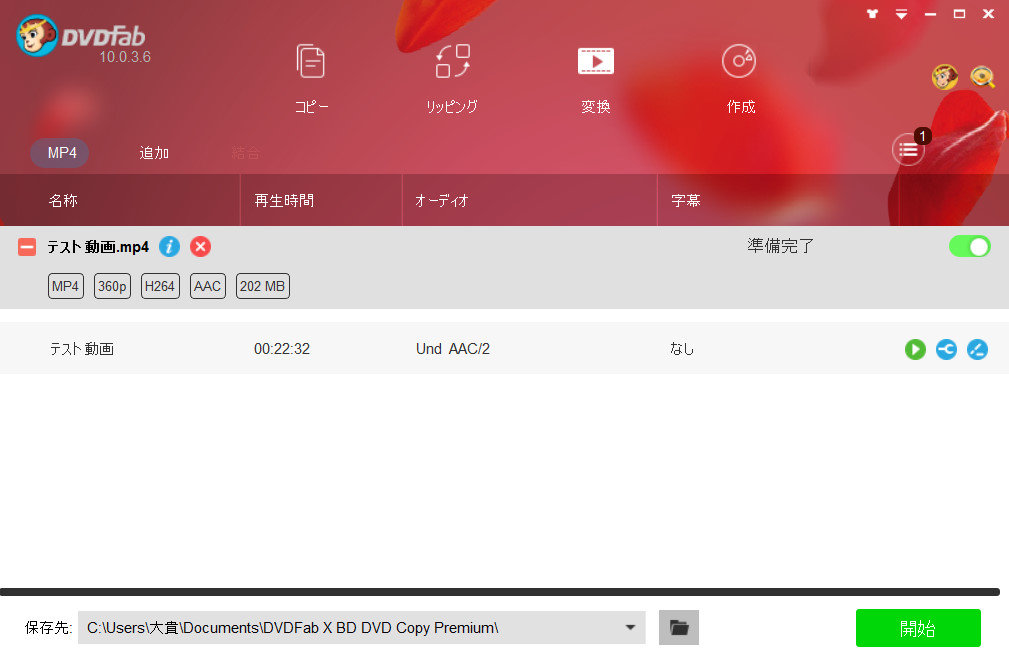 DVDFab X BD&DVD コピープレミアム12-47-32-794