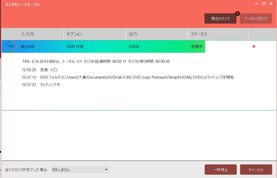 DVDFab X BD&DVD コピープレミアム-59-25-933