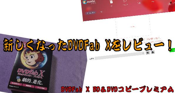 DVDFab X BD&DVD コピープレミアム-31-06-400