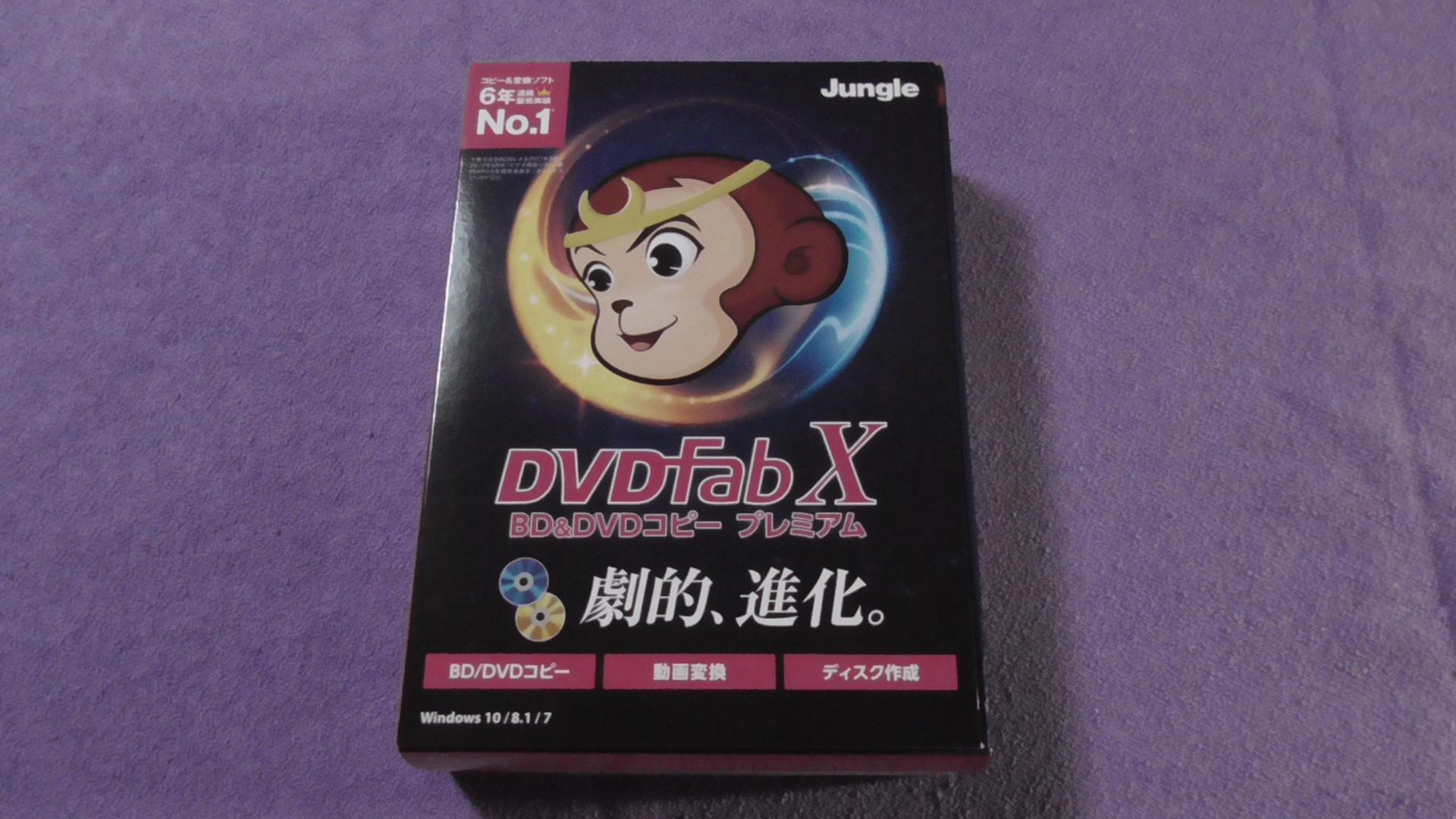 DVDFab X BD&DVD コピープレミアム90001.jpg