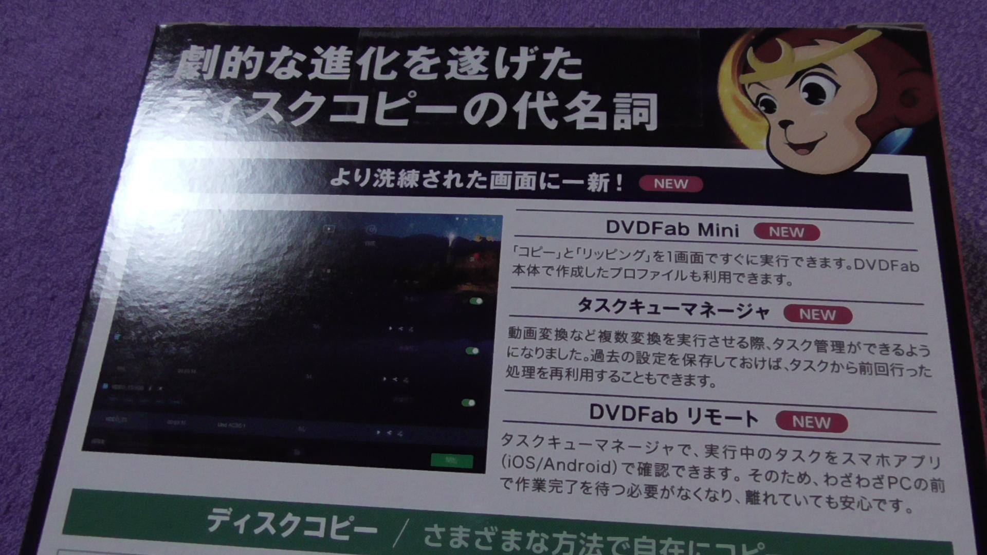 DVDFab X BD&DVD コピープレミアム002.jpg