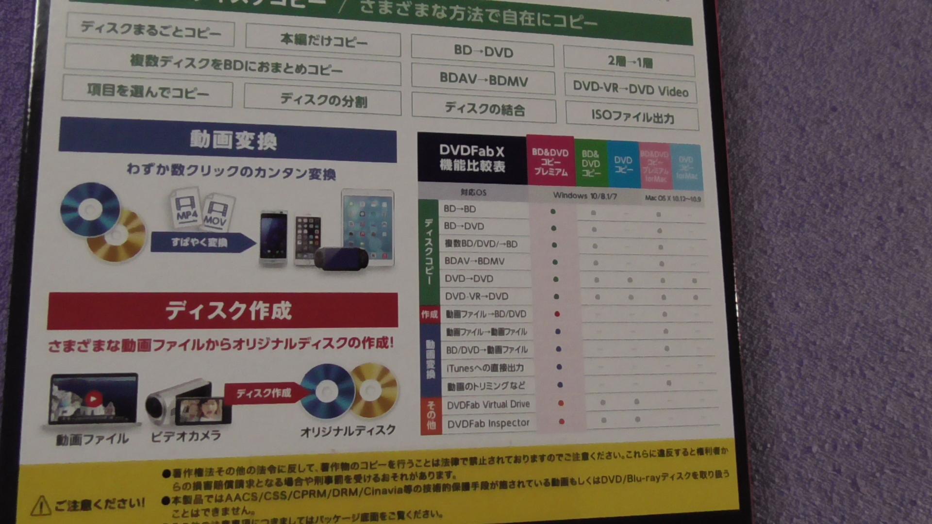 MDVDFab X BD&DVD コピープレミアム0003.jpg