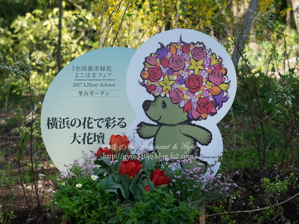 里山ガーデン S