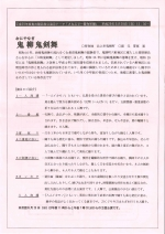 鬼の館次第20170528 (2)