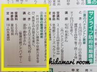 fc2blog_20170614134051ba4.jpg