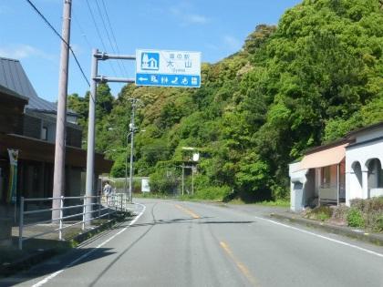 大山道路06