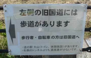 大山道路02