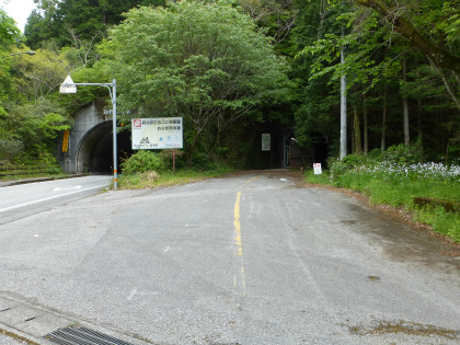 臼杵隧道08