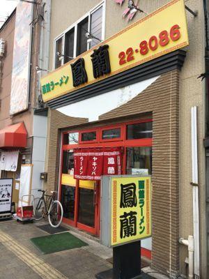 函館ラーメンの鳳蘭にやってきました
