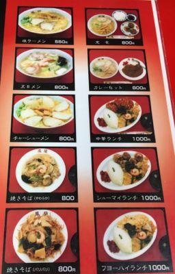 函館ラーメンの鳳蘭 メニュー