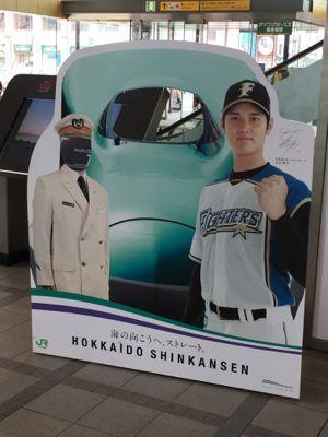 JR北海道 大谷翔平さんの宣伝パネル