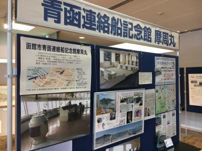 いるか文庫 青函連絡船記念館の宣伝