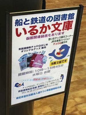 函館駅 船と鉄道の図書館 いるか文庫