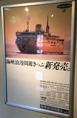 函館市青函連絡船記念館摩周丸 昔のポスター