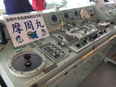 函館市青函連絡船記念館摩周丸 操舵室