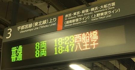 JR東日本 大宮駅 3番ホームにやってきました