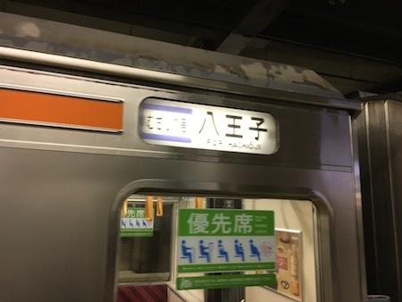 むさしの号 八王子駅行き