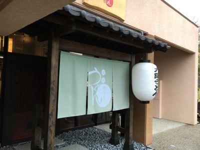 ネスタリゾート神戸 大阪うどん明日喜