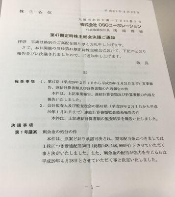 OSGコーポレーション 定時株主総会決議通知