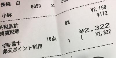 くら寿司 全額楽天ポイントでお支払いです