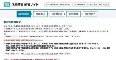 兵庫県 自動車税の納税ページ