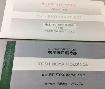 吉野家HD 2017年2月権利確定分株主優待券
