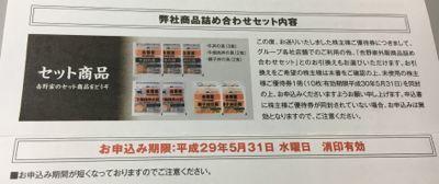 吉野家HD 株主ご優待商品引換について