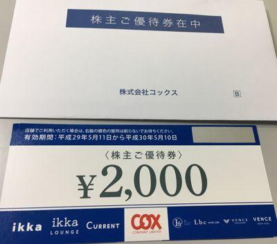 コックス 2017年2月権利確定分株主優待券