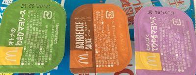 日本マクドナルド チキンマックナゲット 期間限定のソース