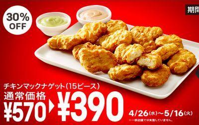 日本マクドナルド チキンマックナゲットが割引中です