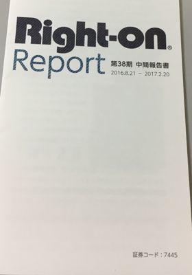 ライトオン 第38期中間報告書