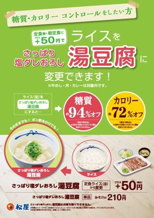 松屋フーズ ご飯の代わりに湯豆腐が選べるように