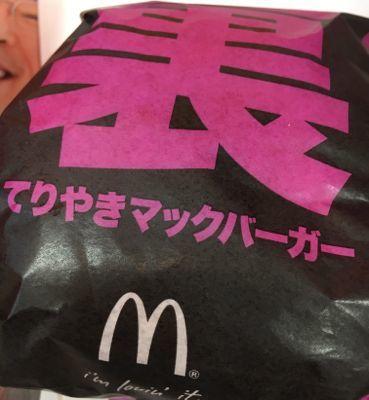 日本マクドナルド 裏てりやきマックバーガー