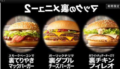 日本マクドナルド マックの裏メニュー2販売中