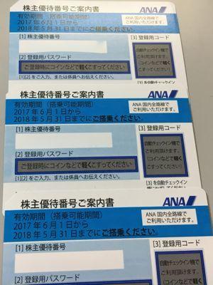 ANAHD 2017年3月権利確定分 株主優待券