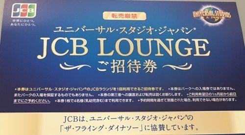 JAL JCBプラチナ USJのJCBラウンジ利用券をゲットです