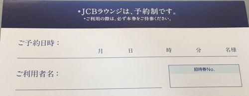 JAL JCBプラチナ USJのJCBラウンジ利用方法