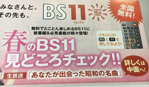 日本BS放送 春のみどころチェック