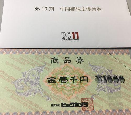 日本BS放送 2017年2月権利確定分 株主優待券