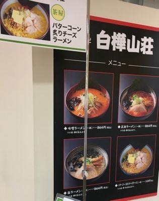 神戸そごう 第9回 初夏の北海道物産展 白樺山荘にやってきました