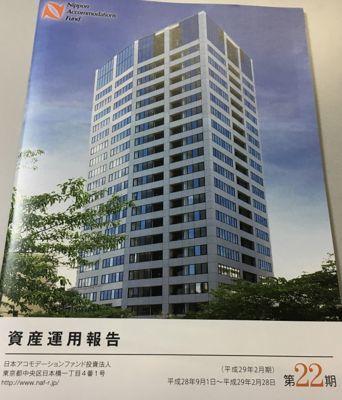 日本アコモデーションファンド投資法人 第22期資産運用報告書